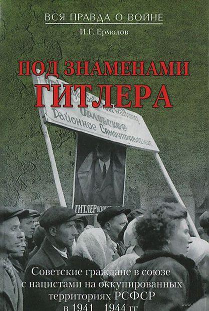 Под знаменами Гитлера. Игорь Ермолов