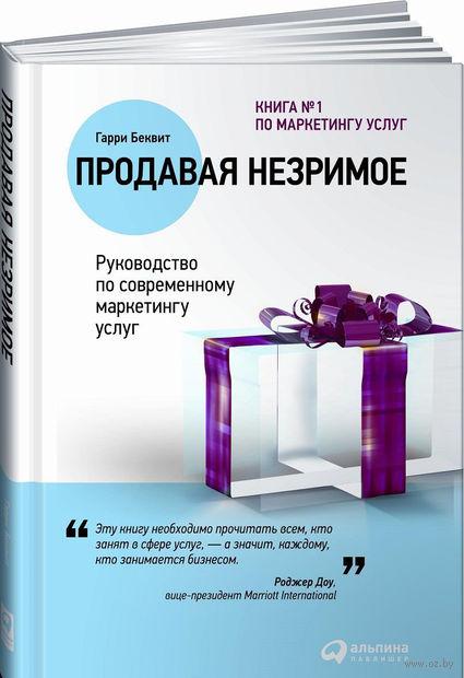 Продавая незримое. Руководство по современному маркетингу услуг (м). Гарри Беквит