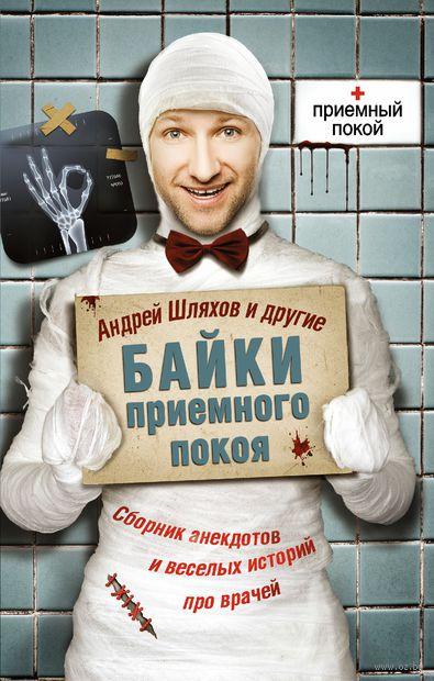 Байки приемного покоя (м). Андрей Шляхов
