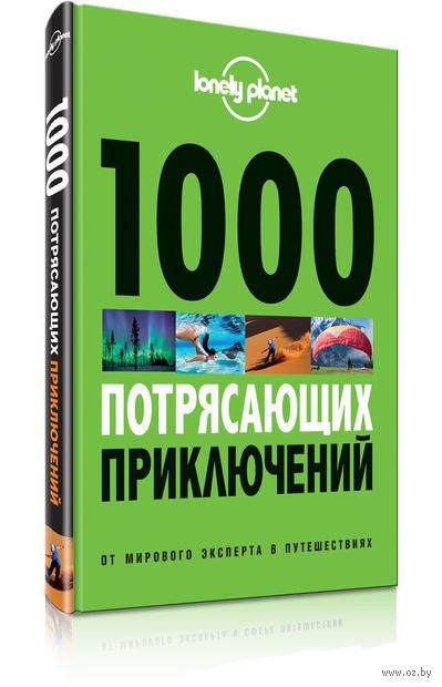 1000 потрясающих приключений — фото, картинка