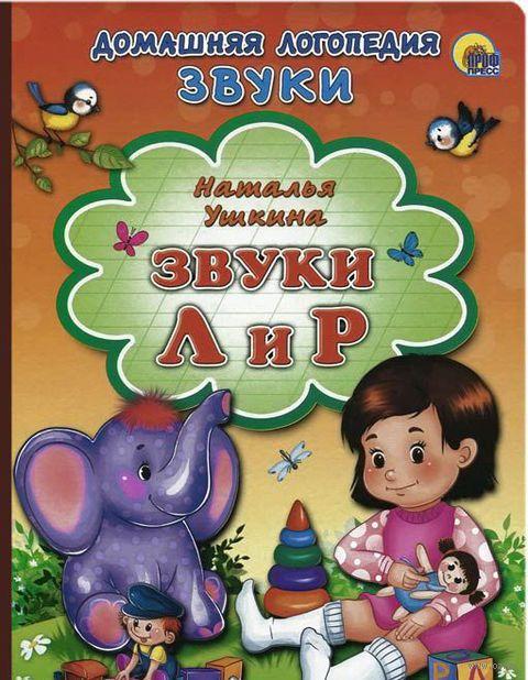 Звуки Л и Р. Наталья Ушкина