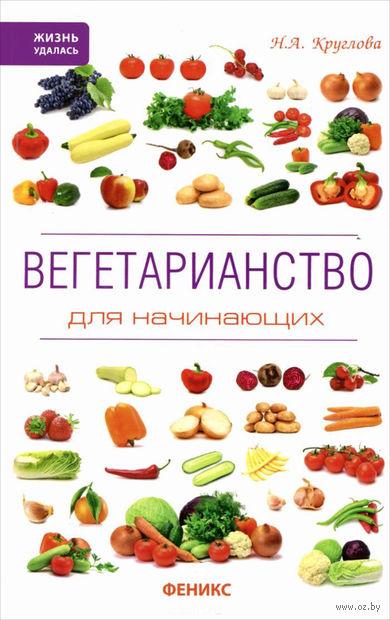 Вегетарианство для начинающих. Наталья Круглова