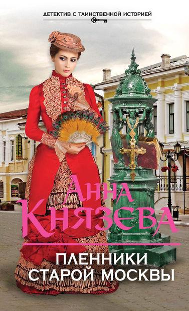 Пленники старой Москвы — фото, картинка