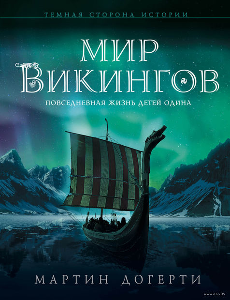 Мир викингов. Повседневная жизнь Детей Одина. Мартин Догерти