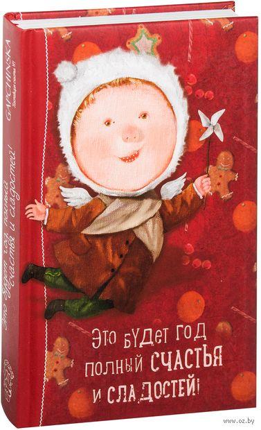 """Блокнот """"Angels 1. Это будет год, полный счастья и сладостей"""" (А5)"""