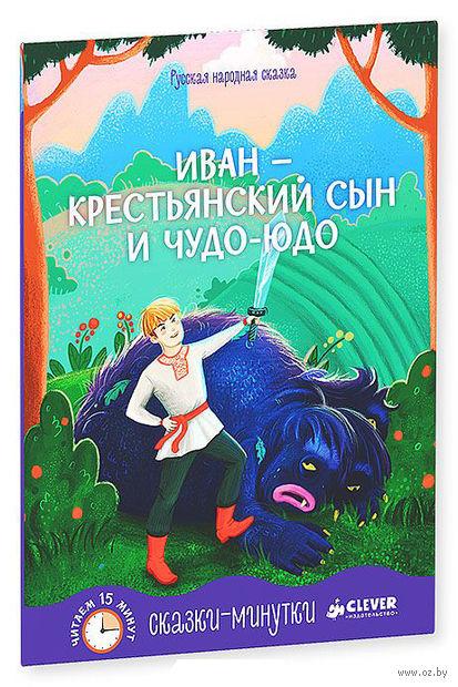 Иван - крестьянский сын и Чудо-Юдо. Сказка-пятнадцатиминутка
