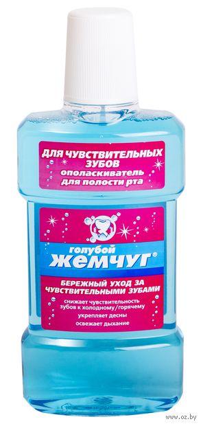 """Ополаскиватель для полости рта """"Для чувствительных зубов"""" (350 мл)"""