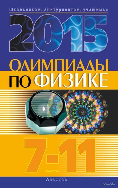 Олимпиады по физике. 7–11 классы (2015 год) — фото, картинка