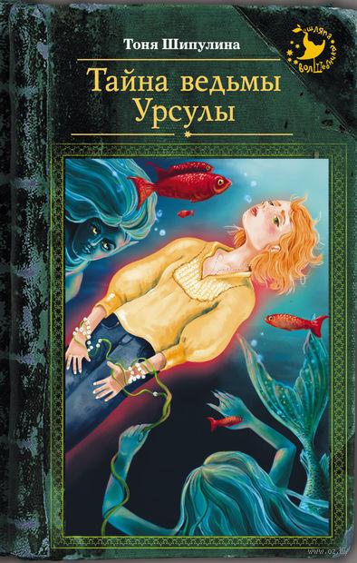 Тайна ведьмы Урсулы. Тоня Шипулина