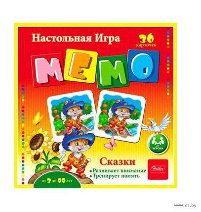 """Мемо """"Cказки"""""""