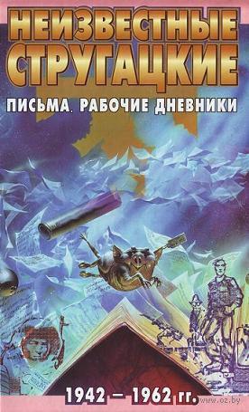 Неизвестные Стругацкие. Письма. Рабочие дневники. 1942-1962 гг.