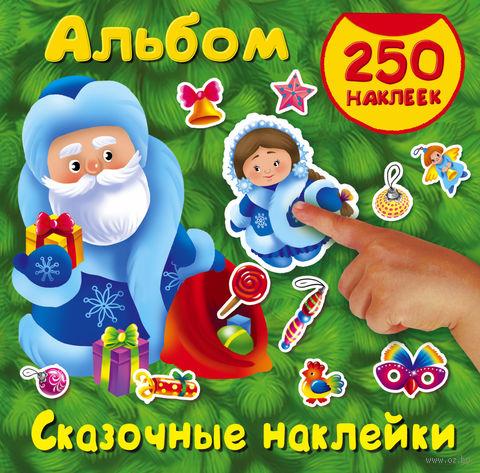 Сказочные наклейки. Ирина Горбунова