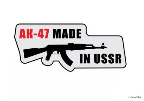 """Наклейка на машину """"АК-47 Made in USSR"""" (25х10 см) — фото, картинка"""
