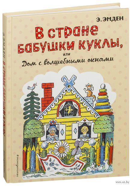 В Стране Бабушки Куклы, или Дом с волшебными окнами — фото, картинка