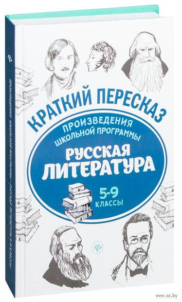Русская литература. 5-9 классы. Произведения школьной программы — фото, картинка