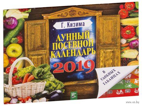 Лунный посевной календарь в удобных таблицах на 2019 год — фото, картинка