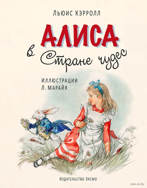 Алиса в Стране чудес — фото, картинка