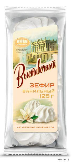 """Зефир """"Выставочный"""" (125 г; ванильный) — фото, картинка"""