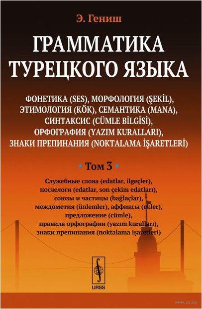 Грамматика турецкого языка. Том 3 — фото, картинка