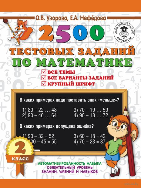 2500 тестовых заданий по математике. 2 класс — фото, картинка