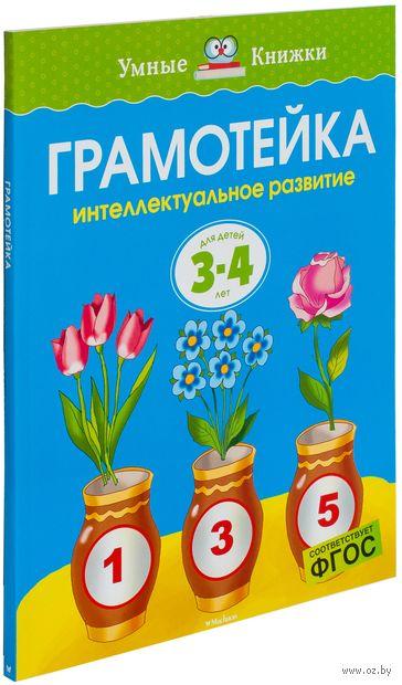 Грамотейка. Интеллектуальное развитие детей 3-4 лет. Ольга Земцова