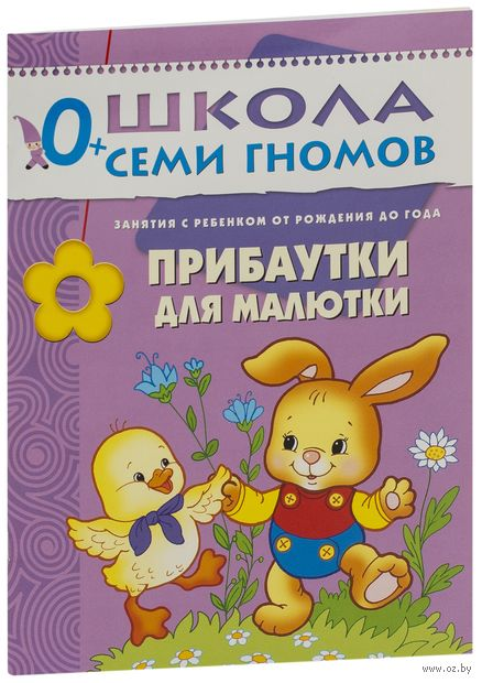 Прибаутки для малютки. Для занятий с детьми от рождения до года. Дарья Денисова