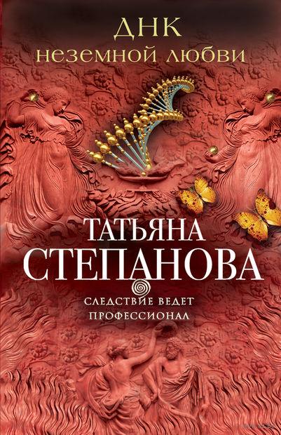ДНК неземной любви (м). Татьяна Степанова