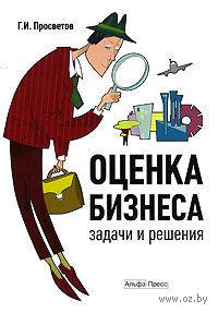 Оценка бизнеса. Задачи и решения. Георгий Просветов