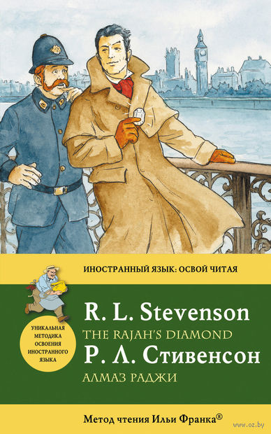 The Rajah`s diamond. Роберт Стивенсон