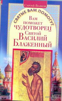 Вам поможет чудотворец святой Василий Блаженный. Сергей Волков