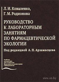 Руководство к лабораторным занятиям по фармацевтической экологии. Г. Родионова, Л. Коваленко