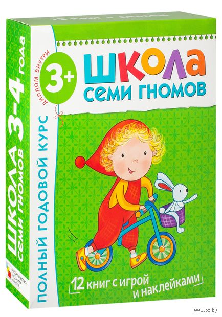 Полный годовой курс. Для занятий с детьми от 3 до 4 лет (комплект из 12 книг). Дарья Денисова, Альфия Дорофеева
