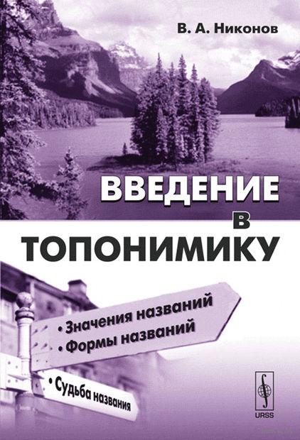 Введение в топонимику. Владимир  Никонов