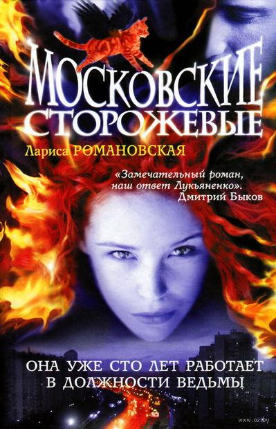 Московские Сторожевые — фото, картинка