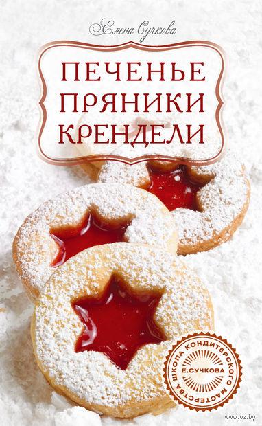 Печенье, пряники, крендели. Елена Сучкова