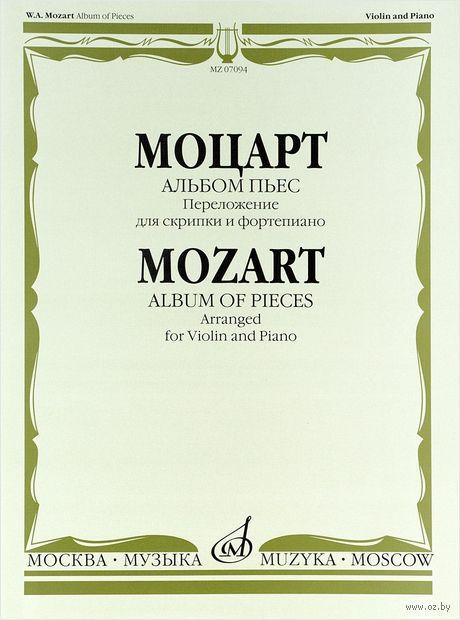 Альбом пьес. Переложение для скрипки и фортепиано — фото, картинка