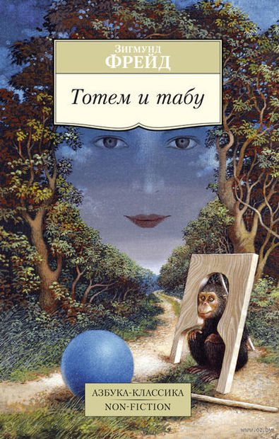 Тотем и табу (м). Зигмунд Фрейд