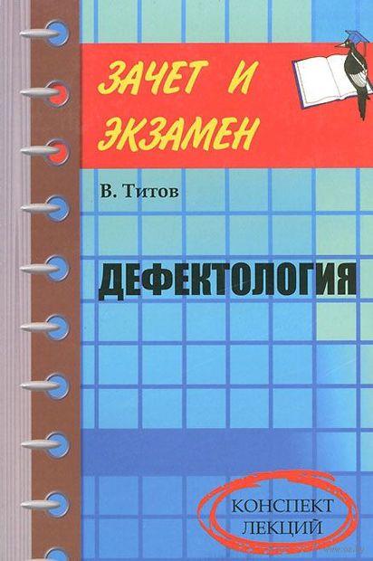 Дефектология. Конспект лекций. В. Титов