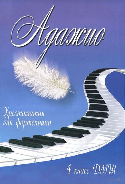 Адажио. Хрестоматия для фортепиано. 4 класс ДМШ