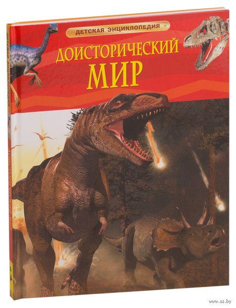 Доисторический мир. Опасные ящеры. Дэвид Берни