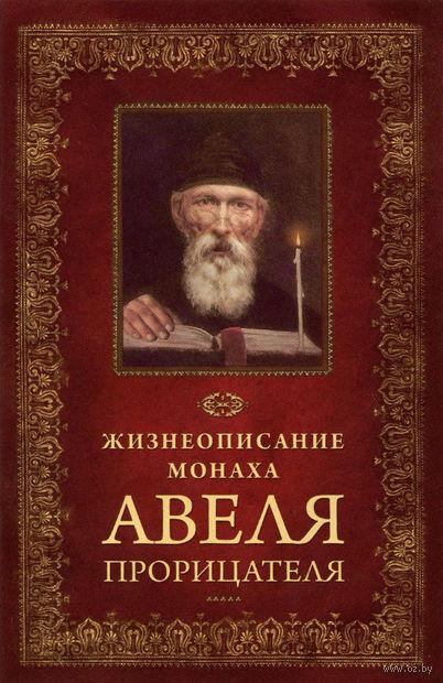 Жизнеописание монаха Авеля прорицателя — фото, картинка