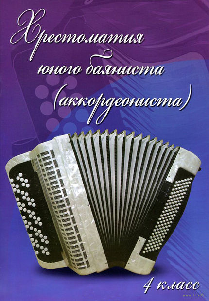 Хрестоматия юного баяниста (аккордеониста). 4 класс — фото, картинка