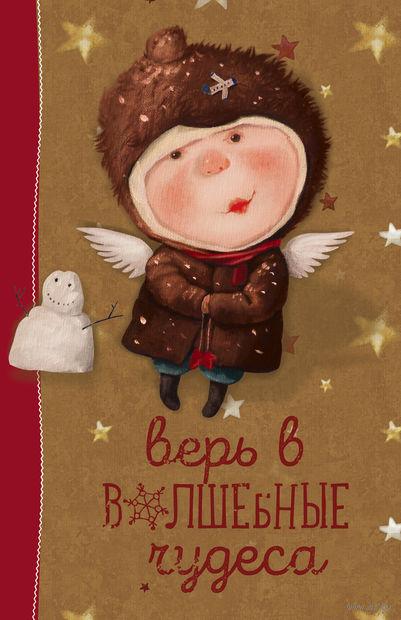 Angels 1. Верь в волшебные чудеса. Блокнот