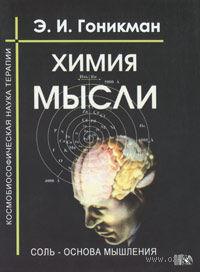 Химия мысли. Соль - основа мышления. Космобиософическая наука терапии. Эмма Гоникман