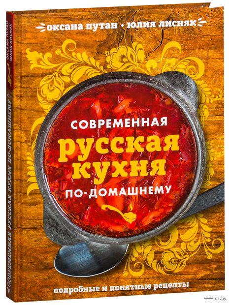 Современная русская кухня по-домашнему. Оксана Путан, Юлия Лисняк
