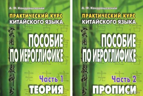 Разговорный китайский язык. В 2-х частях. Часть 2 (+ CD). Мин Гун, Юлия Куприянова