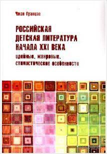 Российская детская литература начала XXI века. Идейные, жанровые, стилистические особенности — фото, картинка