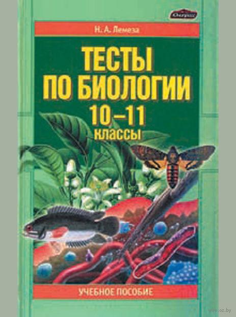 Тесты по биологии. 10-11 класс. Николай Лемеза