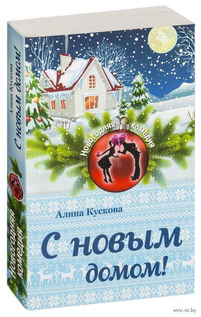 С новым домом! (м). Алина Кускова