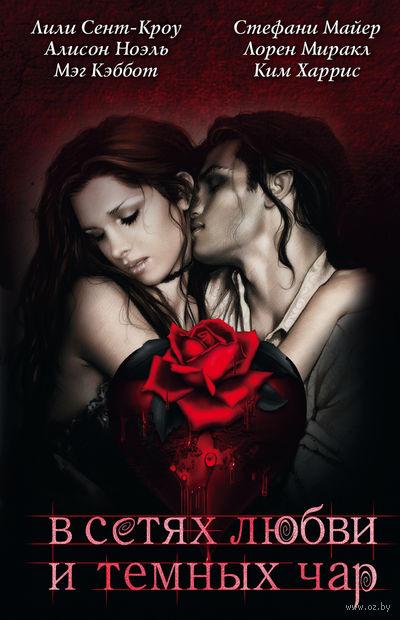 В сетях любви и темных чар — фото, картинка